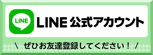 Lineでぜひお友達登録してください!