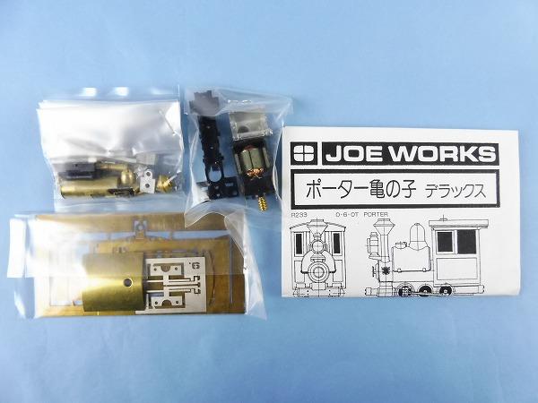 【HOナロー】乗工社・ポーター亀の子・組立キット
