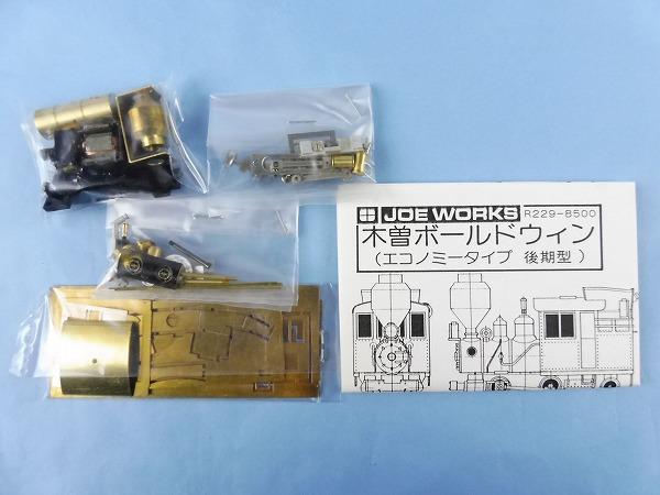 【HOナロー】乗工社・木曽ボールドウィン・キット