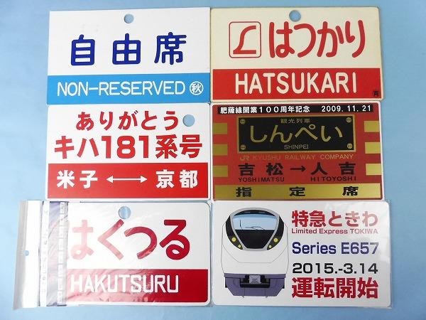 【鉄道グッズ】列車愛称板・はくつる・はつかり・他