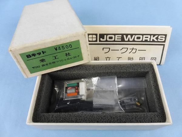 【HOナロー】乗工社・木曽シリーズ・ワークカー