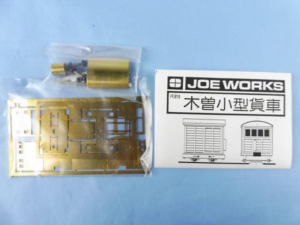 【HOナロー】乗工社・木曽小型貨車・組立キット