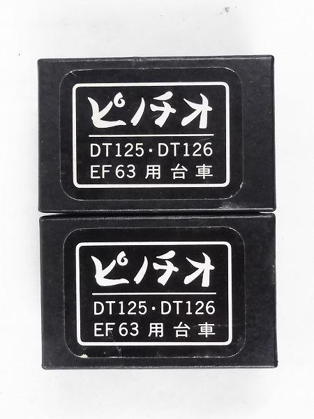 【HOゲージ】ピノチオ・EF63用台車キットまとめ