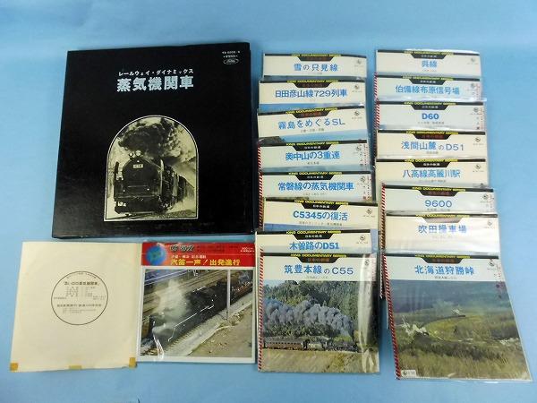 【LP】汽笛・日本の鉄道・SL・他まとめ