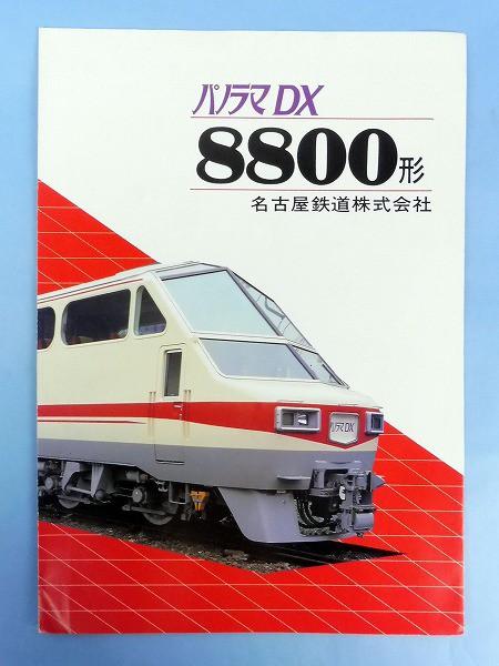 P1190253