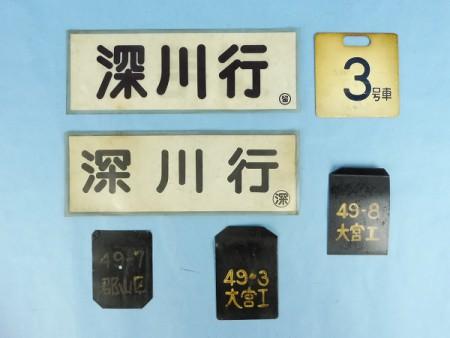 鉄道放出品、深川行、3号車、他