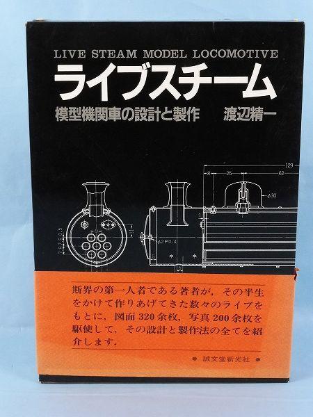 【鉄道書籍】ライブスチーム模型機関車の設計と製作