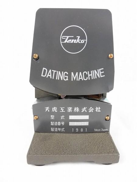 【鉄道放出品】天虎式・日付印字機・デイティングマシン・ダッチングマシン/1点