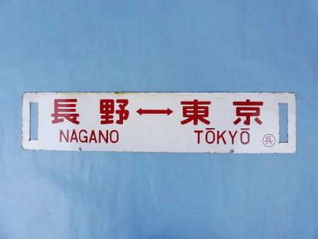 【鉄道放出品】行先板・上野-東京・ホーロー製