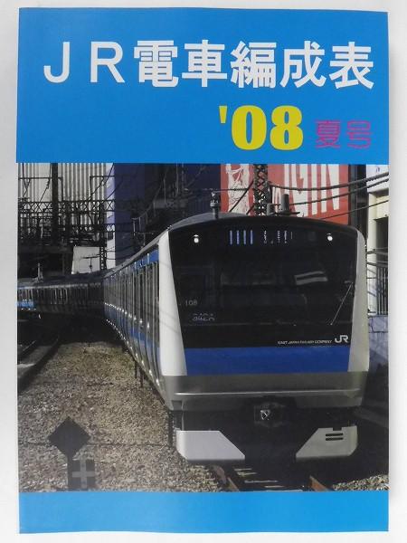 JR電車編成表 '08夏号・ジェー・アール・アール・2008年6月1日発行・鉄道書籍