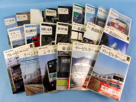 【鉄道書籍】カラーブックス・新幹線・他・まとめ