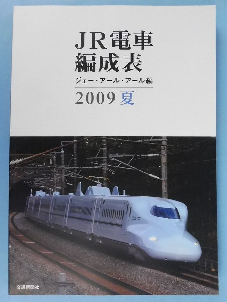 JR電車編成表 2009 夏・ジェー・アール・アール編・2009年6月1日発行・鉄道書籍