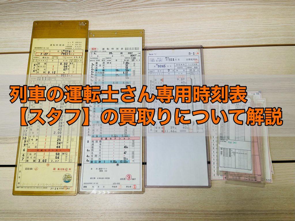 鉄道運転士さん専用の時刻表スタフ